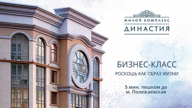 Старт продаж новой очереди в ЖК «Династия» Роскошные квартиры бизнес-класса